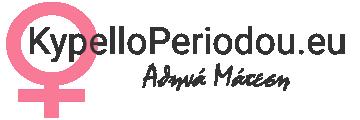 KypelloPeriodou.eu - Αθηνά Μάτεση - Logo
